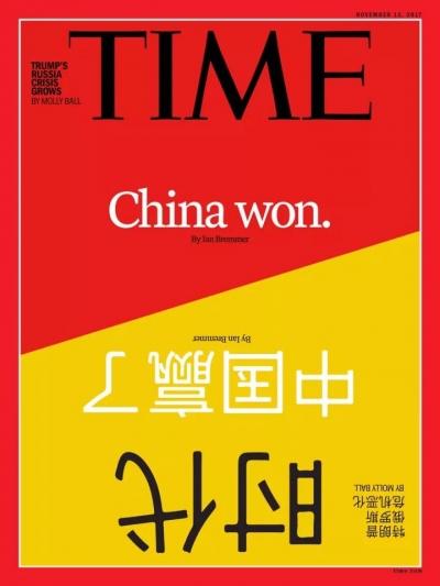 美国《时代》封面首现中英双语:中国赢了!