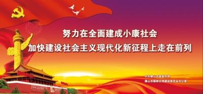 开启全面建设社会主义现代化国家新征程 ——五论学习贯彻党的十九大精神