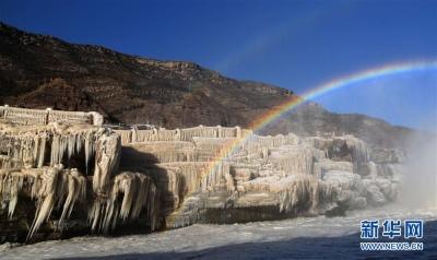 黄河壶口瀑布山西段:冰瀑彩虹