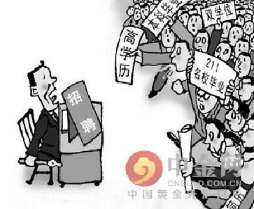 北京今年高校毕业生72.54%就业:专科生就业率最高