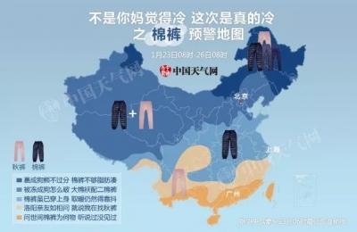 全国棉裤预警地图发布,快看你得穿几条