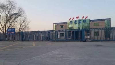 时隔6年!北京监狱重启离监探亲 假期4天 什么罪犯可被允许?