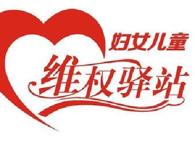 红安县联合开展妇女维权周法律知识讲座