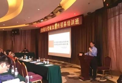 2018年全省无偿献血宣传招募培训在黄冈举行