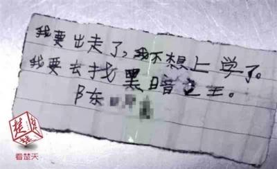 """利川8岁男孩留字条离家出走:我要去找""""黑暗之王"""""""