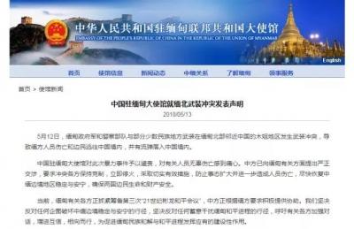 严正交涉!中国驻缅甸大使馆就缅北武装冲突发表声明