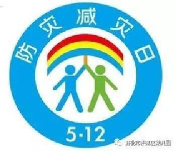 武穴:开展5.12防震减灾演练活动