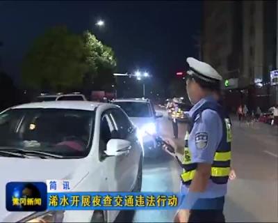 浠水开展夜查交通违法行动