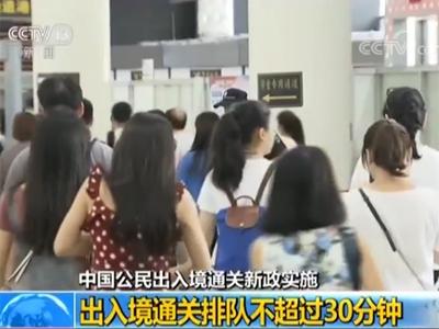 中国公民出入境通关新政实施 出入境通关排队不超过30分钟