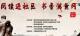 """""""阅读进社区,书香满乐虎国际娱乐城""""启动仪式"""