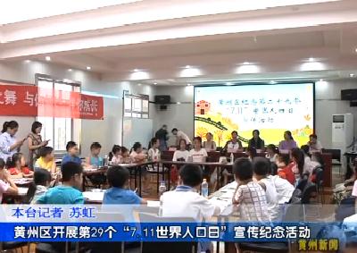 """黄州区开展第29个""""7.11世界人口日""""宣传纪念活动"""