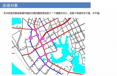 注意了!黄冈交叉口右转车道改造方案公示、万达天桥地下通道方案公示新鲜出炉
