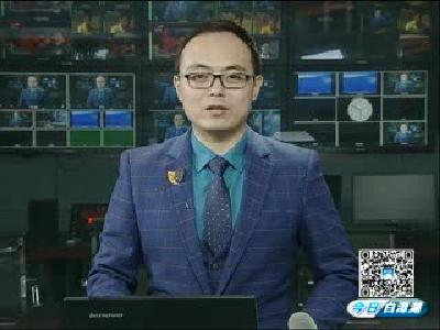 今日白潭湖第34期.mp4