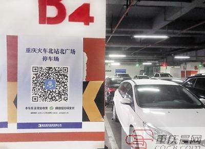 停车场不收现金:地下信号差 市民手机没电怎么办?