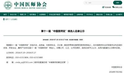 """转起祝贺!首个""""中国医师节""""即将到来,湖北三名医生将领""""中国医师奖"""""""