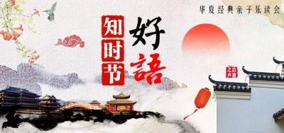 《好语知时节——华夏经典亲子乐读会》,经典乐章演绎华夏名篇