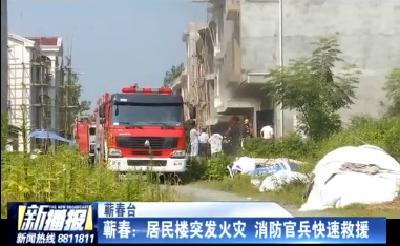 蕲春:居民楼突发火灾 消防官兵快速救援