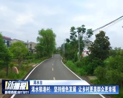 浠水郁港村:坚持绿色发展 让乡村更美群众更幸福
