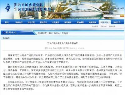定了!万达广场处将修建黄冈市首座人行天桥!