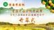 宜昌庆祝首届中国农民丰收节暨第六届湖北宜昌(夷陵)柑桔节开幕
