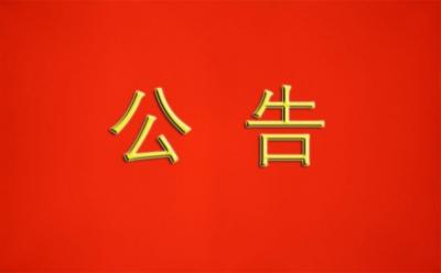英山县人社局党组成员、医保局局长邓水平被开除党籍、开除公职