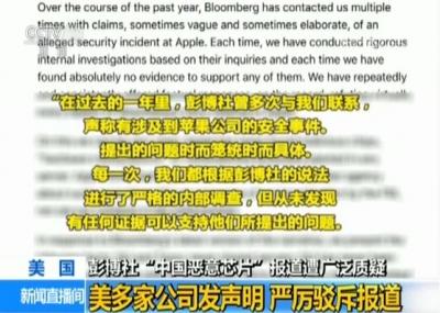 """美媒称中国在美公司植入恶意芯片 结果被狠狠""""打脸""""了…"""