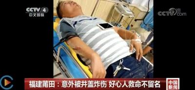惊魂!百斤井盖爆炸伤了路人,他单臂救人后悄然离开……