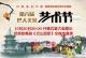 直播|巴中市第六届巴人文化艺术节