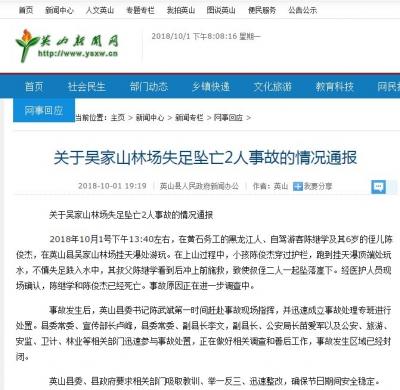关于吴家山林场失足坠亡2人事故的情况通报