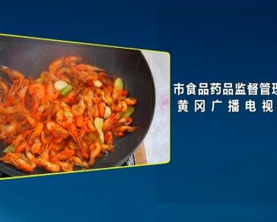 舌尖上的黄冈—黄梅青虾