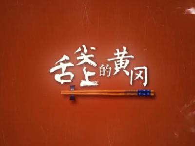 舌尖上的黄冈——豆腐
