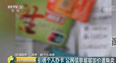 办张银行卡,就能得500块?一条巨大的黑色产业链被曝光