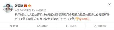 俞敏洪紧急为不当言论道歉 担忧新东方股价?