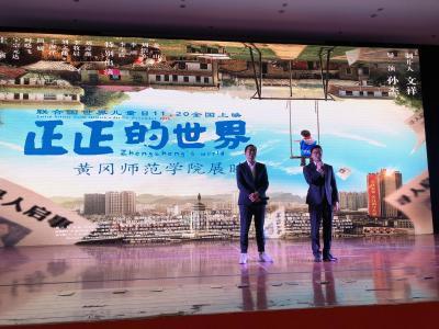 院线电影《正正的世界》在黄冈师范学院举行展映会