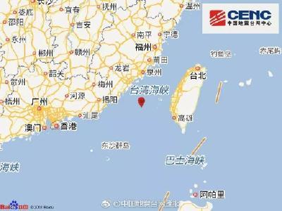 台湾海峡发生6.2级地震!广东福建等地网友被震醒