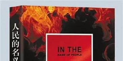 小说《人民的名义》被诉侵权 法院判定没有抄袭