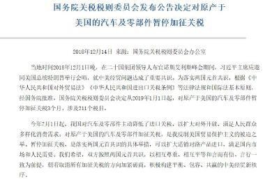 中国决定暂停对原产美国的汽车及零部件加征关税!