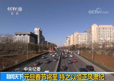 中央纪委:元旦春节将至 持之以恒正风肃纪