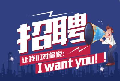 湖北兴和电力新材料股份有限公司招聘