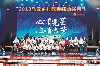 黄冈这两位教师荣获马云乡村教师奖,每人奖励10万元!