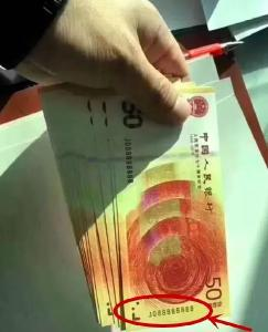 网友取到尾号8个8的50元钞票?央行紧急回应!速看!