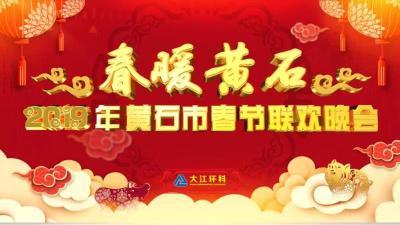【直播】2019年黄石市春节联欢晚会