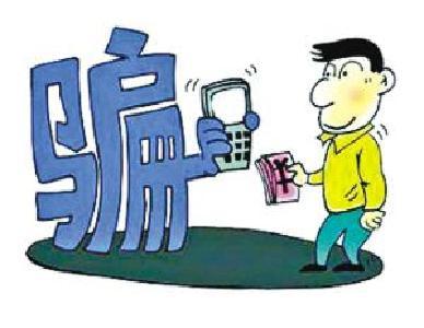 """网络诈骗新花样:警惕短视频诈骗""""套路"""""""