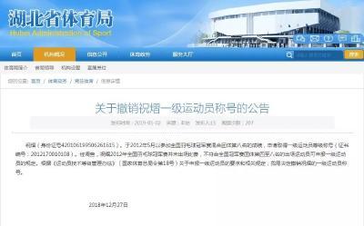 造假入学!武汉大学撤销一毕业生学位学历!点赞这波操作