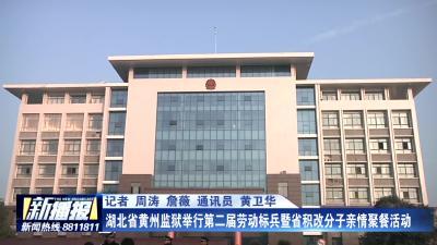 湖北省黄州监狱举行第二届劳动标兵暨省积改分子亲情聚餐活动