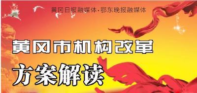 一图读懂|黄冈市机构改革方案公布!