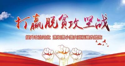 刘雪荣:提升政治站位 落细落小落实巡视整改措施