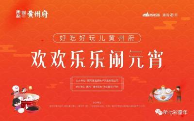 """《七彩童年》节目""""好吃好玩黄州府 欢欢乐乐闹元宵""""活动圆满结束"""