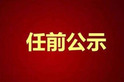 刚刚!黄冈发布一批干部任前公示公告!
