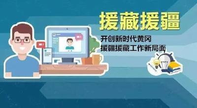 刘雪荣:发扬老区革命精神 开创新时代黄冈援疆援藏工作新局面
